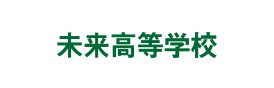 未来高等学校 沖縄学習センター